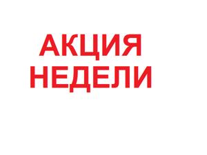 Акция с 13 по 19 июля 2020 г. Ярмарка Мастеров - ручная работа, handmade.