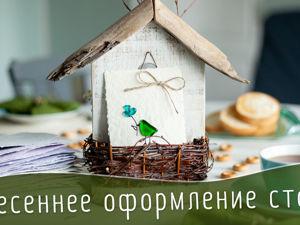 Весеннее оформление стола/ Пасхальный декор/ DIY. Ярмарка Мастеров - ручная работа, handmade.