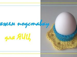 Видео мастер-класс: вяжем подставку для яиц. Ярмарка Мастеров - ручная работа, handmade.