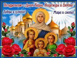 С праздником Веры, Надежды, Любви и Мудрости!. Ярмарка Мастеров - ручная работа, handmade.