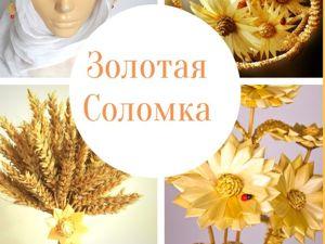 Книга  «Соломенное ремесло в современном мире». Ярмарка Мастеров - ручная работа, handmade.
