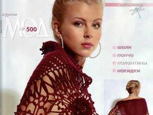 Журнал МОД № 500. Шали. Фото моделей. Ярмарка Мастеров - ручная работа, handmade.