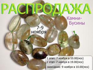 Окончен. Марафон  «Природные камни»  с 7 по 9 ноября. Ярмарка Мастеров - ручная работа, handmade.