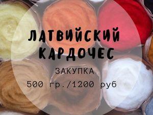 Новости магазина-совместные Закупки. Планы 2020 г. Ярмарка Мастеров - ручная работа, handmade.