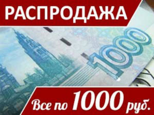 Акция — все по 1000 руб. и Пол Цены от Стоимости в Магазине!. Ярмарка Мастеров - ручная работа, handmade.