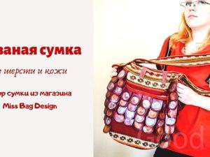 Обзор сумки. Ярмарка Мастеров - ручная работа, handmade.