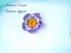Новое Поступление! Брошь цветок валяный Сиреневые Грёзы. Ярмарка Мастеров - ручная работа, handmade.