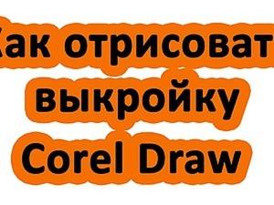 Видео мастер-класс: как нарисовать шаблон в Corel Draw. Ярмарка Мастеров - ручная работа, handmade.