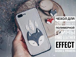 Чехол для смартфона из полимерной глины FIMO Leather Effect. Ярмарка Мастеров - ручная работа, handmade.