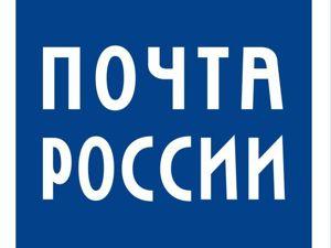 Почта России повышение тарифов с 1 октября 2019 г. Ярмарка Мастеров - ручная работа, handmade.