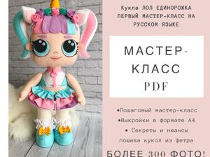 Мастер-класс Кукла Лол Единорожка. Ярмарка Мастеров - ручная работа, handmade.