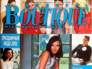Boutique SPECIAL  «Праздничная мода» , 2001 г. Технические рисунки. Ярмарка Мастеров - ручная работа, handmade.