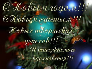 С Новым годом!!!! Всех благ!!!!. Ярмарка Мастеров - ручная работа, handmade.