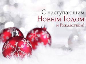 С Наступающим Новым Годом,дорогие друзья!. Ярмарка Мастеров - ручная работа, handmade.