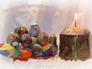 С Праздником Светлой Пасхи. Ярмарка Мастеров - ручная работа, handmade.