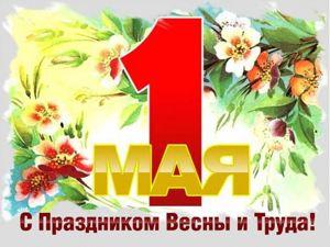 С праздником 1 Мая!. Ярмарка Мастеров - ручная работа, handmade.
