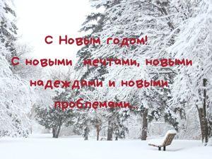 С Новым годом!!. Ярмарка Мастеров - ручная работа, handmade.