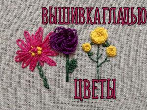 Вышиваем гладью цветы. Справится даже новичок. Ярмарка Мастеров - ручная работа, handmade.