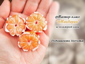 Видеоурок: лепим мандарин из полимерной глины. Ярмарка Мастеров - ручная работа, handmade.