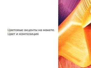 Цветовые акценты на макете. Цвет и композиция. Ярмарка Мастеров - ручная работа, handmade.