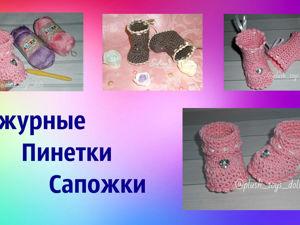 Вяжем ажурные пинетки сапожки для малышей. Ярмарка Мастеров - ручная работа, handmade.