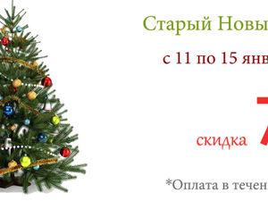 Старый Новый Год — скидка 7% на заказы с 11 по 15 января. Ярмарка Мастеров - ручная работа, handmade.