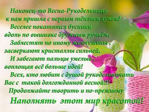 С Весной!!!. Ярмарка Мастеров - ручная работа, handmade.