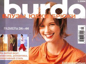 Парад моделей Burda Special  «бЛузы Юбки Брюки»  № 1/2004. Ярмарка Мастеров - ручная работа, handmade.