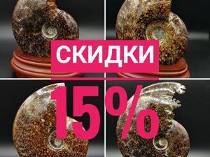 Скидка 15% на весь ассортимент аммонитов до 06.09.19. Ярмарка Мастеров - ручная работа, handmade.