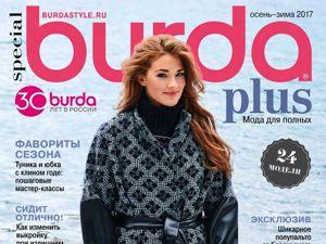 Burda Special  «Мода для полных» , Осень-зима 2017 г. Ярмарка Мастеров - ручная работа, handmade.
