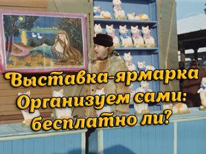 «Бесплатная» живая выставка-ярмарка: незапланированные нюансы. Ярмарка Мастеров - ручная работа, handmade.