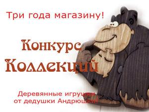 Три года на Ярмарке Мастеров! Быстрый конкурс коллекций!. Ярмарка Мастеров - ручная работа, handmade.