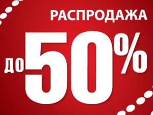Распродажа до 50%!!! Откройся осени!. Ярмарка Мастеров - ручная работа, handmade.