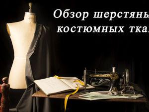 Видеообзор костюмных тканей. Ярмарка Мастеров - ручная работа, handmade.