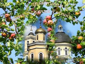 Поздравляю с праздником Преображения Господнего!!!!. Ярмарка Мастеров - ручная работа, handmade.