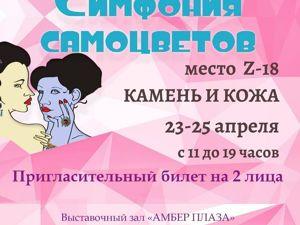 23-25 апреля приглашаю на выставку  «Симфония самоцветов». Ярмарка Мастеров - ручная работа, handmade.