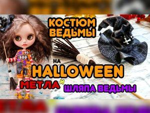 Шьём костюм ведьмы для Блайз на Halloween. Ярмарка Мастеров - ручная работа, handmade.