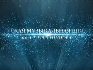 Презентация отчётного концерта ДМШ им А.Т Гречанинова. Ярмарка Мастеров - ручная работа, handmade.