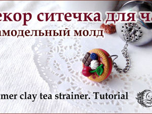 Видео мастер-класс: декор ситечка — печенье из полимерной глины. Ярмарка Мастеров - ручная работа, handmade.