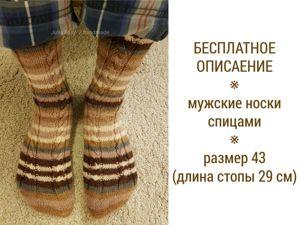 Вяжем мужские носки спицами из носочной пряжи. Ярмарка Мастеров - ручная работа, handmade.