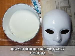 Делаем основу венецианской маски в технике папье-маше. Ярмарка Мастеров - ручная работа, handmade.