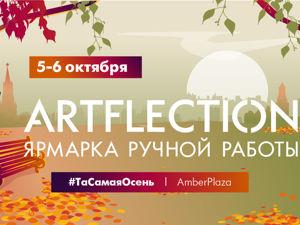 ArtFlection 5-6 октября. Ярмарка Мастеров - ручная работа, handmade.