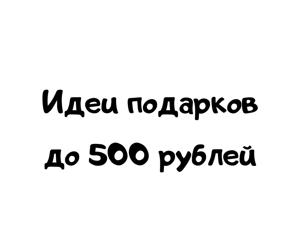Идеи подарков до 500 рублей. Ярмарка Мастеров - ручная работа, handmade.