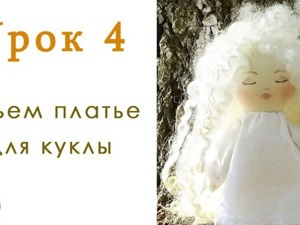Видео мастер-класс: одеваем куколку «Спящий ангел». Ярмарка Мастеров - ручная работа, handmade.