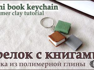 Видеоурок: лепим миниатюрную книгу-брелок из полимерной глины. Ярмарка Мастеров - ручная работа, handmade.