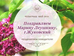 Поздравляем победителя розыгрыша мая 2019!. Ярмарка Мастеров - ручная работа, handmade.