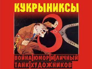 КуКрыНиксы. Война, юмор и личный танк художников-карикатуристов. Ярмарка Мастеров - ручная работа, handmade.