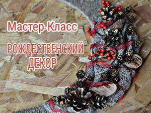 Рождественский декор «Полумесяц» своими руками. Ярмарка Мастеров - ручная работа, handmade.
