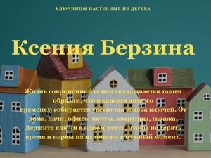 Ключницы настенные с домиками. Ярмарка Мастеров - ручная работа, handmade.