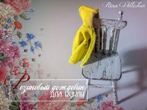 Как сделать яркий резиновый дождевик для куклы или миниатюры. Ярмарка Мастеров - ручная работа, handmade.